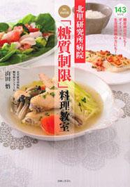 北里研究所病院 Dr. 山田流「糖質制限」料理教室