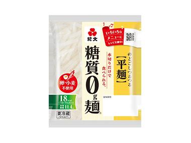 糖質0g麺 平麺