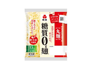 糖質0g麺 丸麺