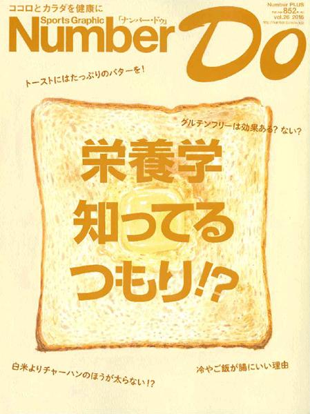 NumberDo-1