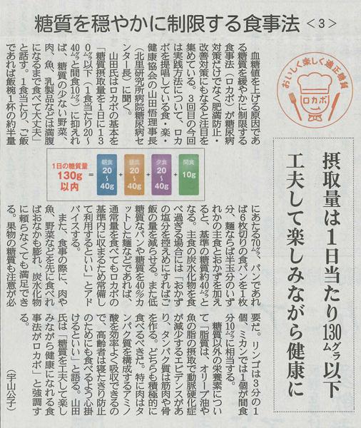 産経新聞160730