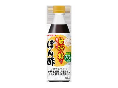 無砂糖でおいしいぽん酢