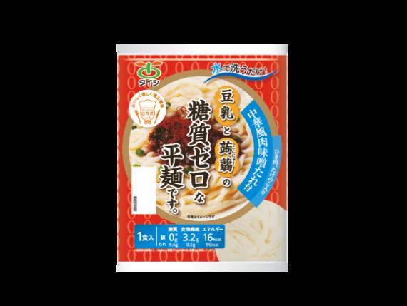 豆乳と蒟蒻の糖質ゼロな平麺です。中華風肉味噌たれ付