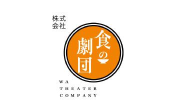 株式会社食の劇団