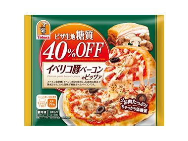 ピザ生地糖質40%オフ イベリコ豚のベーコンピッツァ