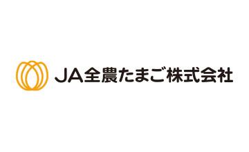JA全農たまご株式会社