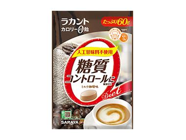 ラカントカロリーゼロ飴 ミルク珈琲味 60g