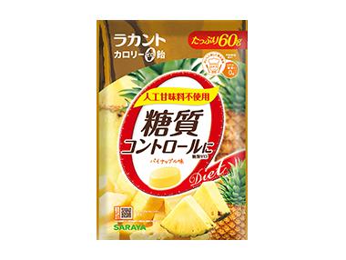 ラカントカロリーゼロ飴 パイナップル味 60g