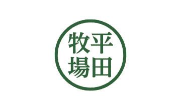 株式会社平田牧場