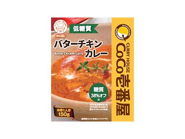 CoCo壱番屋 低糖質バターチキンカレー