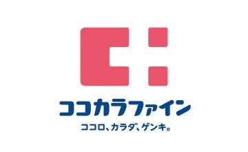 株式会社 ココカラファインヘルスケア