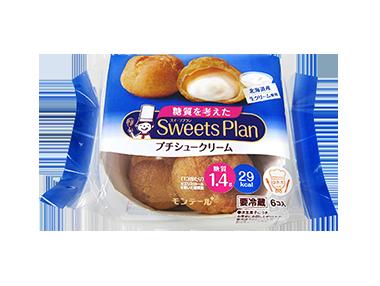 スイーツプラン 6P糖質を考えたプチシュークリーム