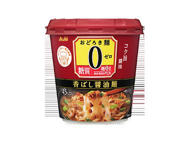 おどろき麺0(ゼロ) 香ばし醤油麺