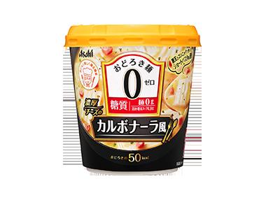 おどろき麺0(ゼロ) 濃厚チーズのカルボナーラ風