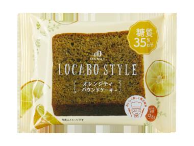 ロカボ・スタイル オレンジティパウンドケーキ