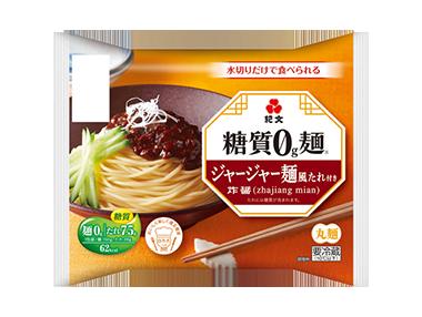 糖質0g麺 ジャージャー麺風たれ付き