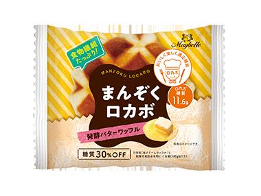 まんぞくロカボ 発酵バターワッフル