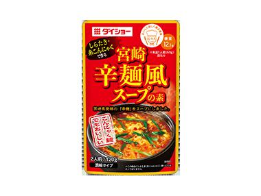 しらたき・糸こんにゃくで作る 宮崎辛麺風スープの素