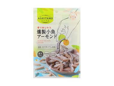 ASHITAMO 燻製小魚アーモンド