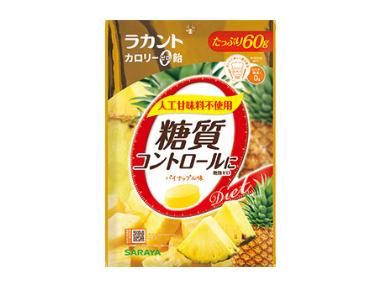 ラカントカロリーゼロ飴 パイナップル味