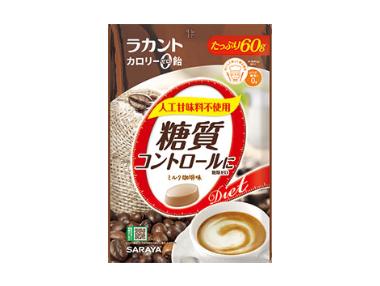 ラカントカロリーゼロ飴 ミルク珈琲味