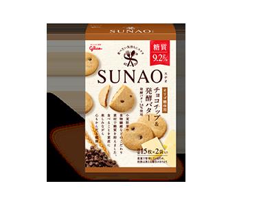 SUNAO ビスケット チョコチップ&発酵バター