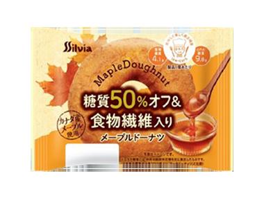 糖質50%&オフ&食物繊維入り メープルドーナツ