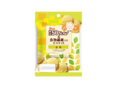 糖質50%オフ&食物繊維入り 豆乳ビスケット